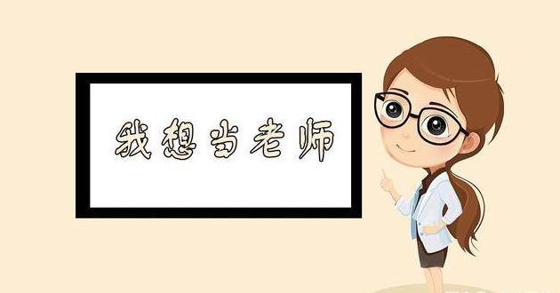 千赢国际老虎机官方网站各类型的教资报名条件
