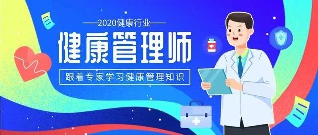 2020年考健康管理师有什么用