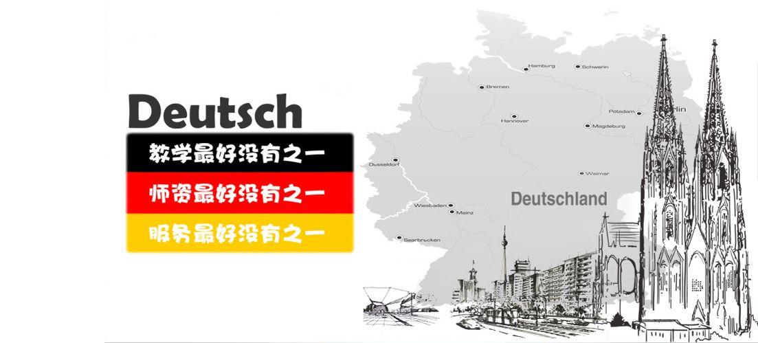 千赢国际老虎机官方网站小语种千赢国际qyvip—德语零基础学习难吗?