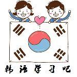 千赢国际老虎机官方网站韩语暑假班—零基础的韩语小班教学