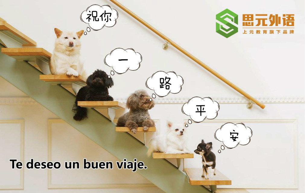 千赢国际老虎机官方网站西班牙语千赢国际qyvip—零基础学西班牙语难吗?