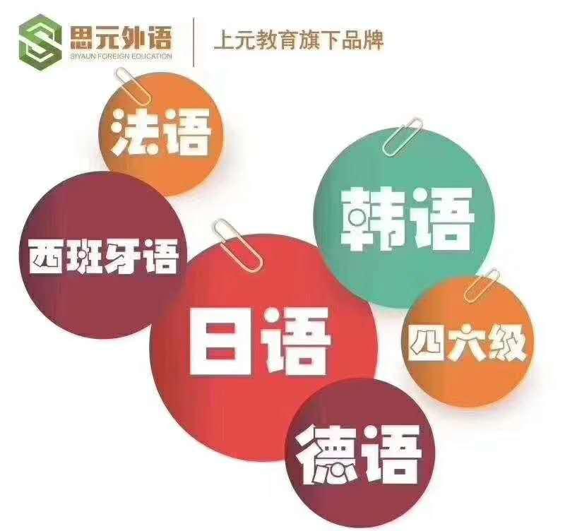 千赢国际老虎机官方网站思元外语事业部——常年开设各层次英语课