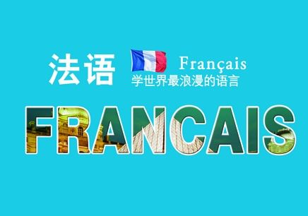 千赢国际老虎机官方网站想学法语—法语报名费多少钱