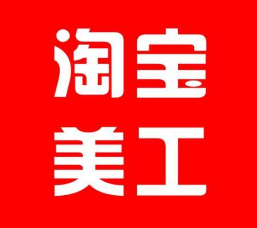 千赢国际老虎机官方网站淘宝设计千赢国际qyvip_淘宝美