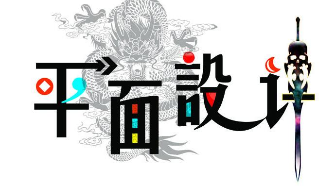千赢国际老虎机官方网站平面设计千赢国际qyvip_平面排