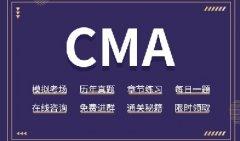千赢国际老虎机官方网站CMA-CMA证书值钱在哪里?真的值得?