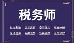 千赢国际老虎机官方网站税务师证书怎么样